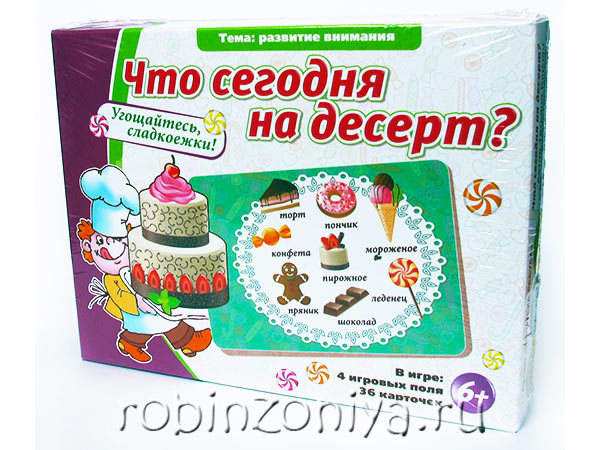 Дидактическая игра Что сегодня на десерт купить с доставкой по России в интернет-магазине robinzoniya.ru.