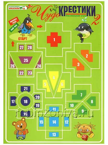 Настольная игра Чудо крестики Воскобовича купить в интернет-магазине robinzoniya.ru.