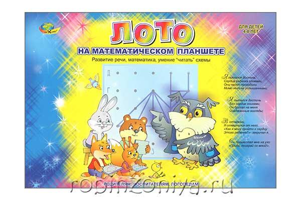 Лото на математическом планшете купить в интернет-магазине robinzoniya.ru.