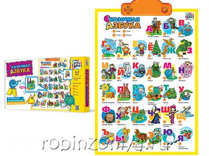 Звуковой плакат Сказочная азбука купить в интернет-магазине robinzoniya.ru.