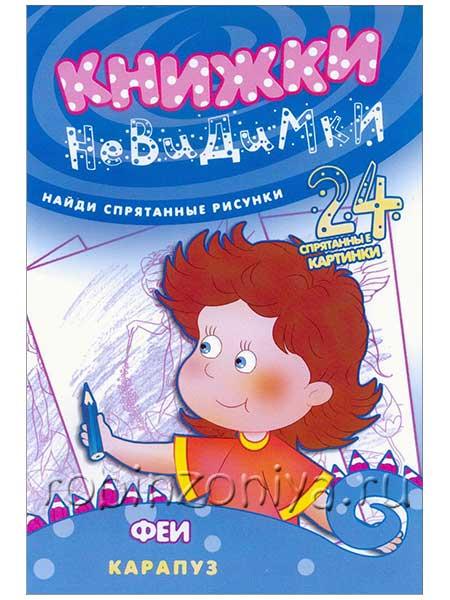 Книжки невидимки Феи купить в интернет-магазине robinzoniya.ru.