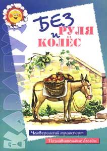 """Книга """"Без руля и колес"""""""