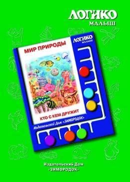 Логико-малыш Карточки к планшету Кто с кем дружит
