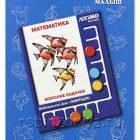 Логико-малыш Карточки к планшету Морские задачки