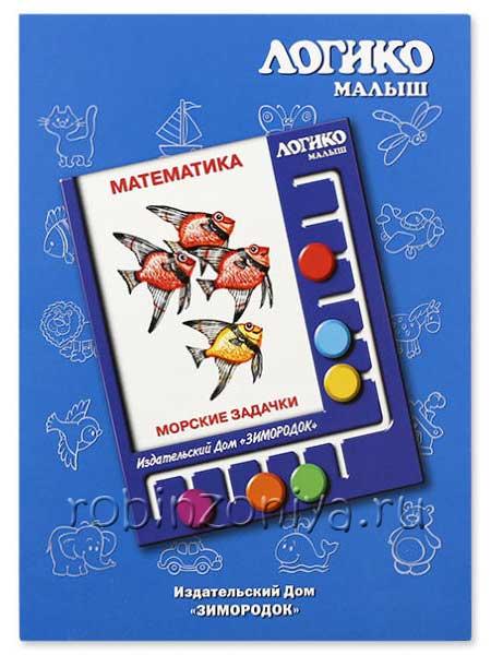 Карточки Логико малыш Морские задачки купить с доставкой по России в интернет-магазине robinzoniya.ru.