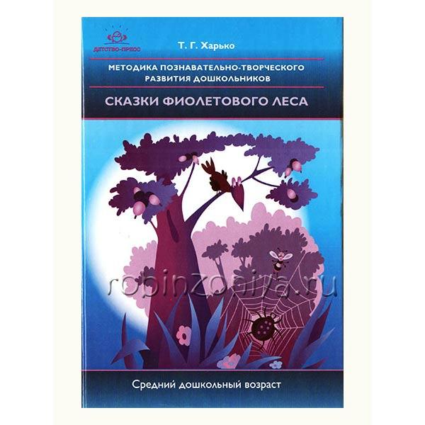 Сказки фиолетового леса Методическая книга для детей 4-5 лет