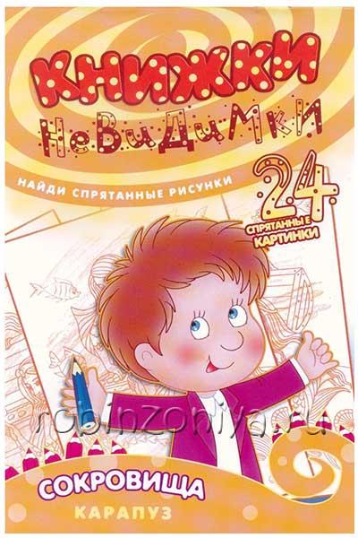 Книжки невидимки Сокровища купить в интернет-магазине robinzoniya.ru.