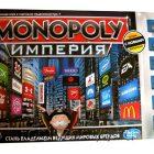 Игра настольная Монополия Империя,Hasbro