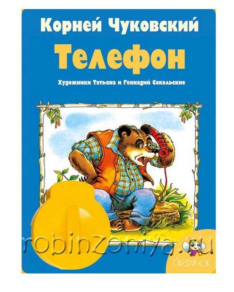 Диафильм для проектора Светлячок Телефон купить в интернет-магазине robinzoniya.ru.