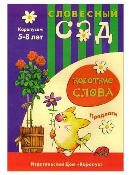 Книга для дошкольников Короткие слова купить в интернет-магазине robinzoniya.ru.
