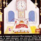 Пленочный диафильм Сказки городка Жур-жур