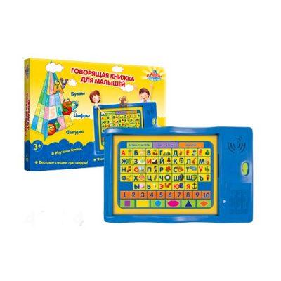 Говорящая книжка для малышей