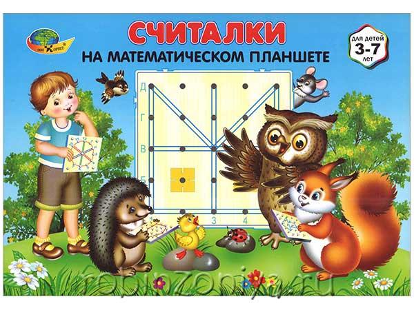 Считалки на математическом планшете купить с доставкой по России.