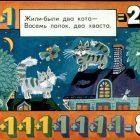 Пленочный диафильм Восемь лапок, два хвоста (С. Маршак)