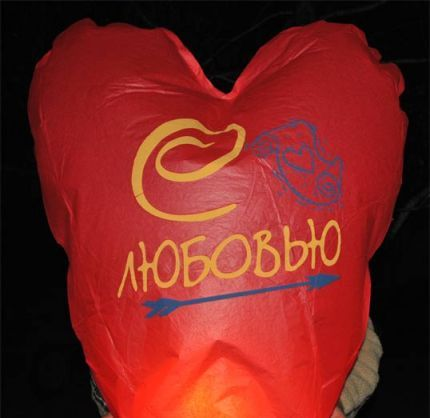 Небесный фонарик в виде сердца с надписью «С любовью» купить в интернет-магазине robinzoniya.ru.