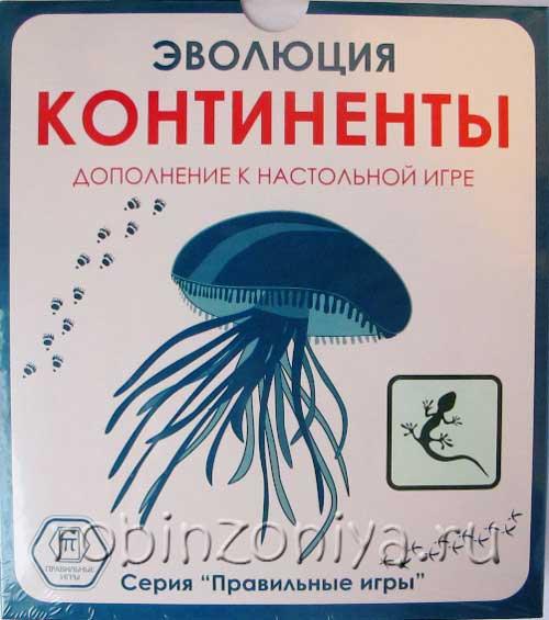 Настольная игра Эволюция Континенты купить в интернет-магазине robinzoniya.ru.