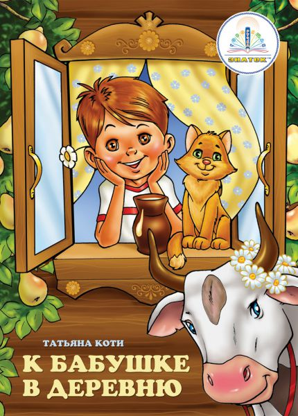 Книга для говорящей ручки К бабушке в деревню купить в интернет-магазине robinzoniya.ru.
