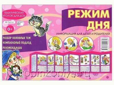 Тематический уголок для детского сада Режим дня купить в интернет-магазине robinzoniya.ru.