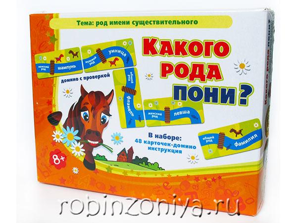 Дидактическая игра Какого рода пони купить с доставкой по России в интернет-магазине robinzoniya.ru.
