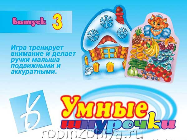 Игра Умные шнурочки №3 от Весна дизайн купить с доставкой по России в интернет-магазине robinzoniya.ru.
