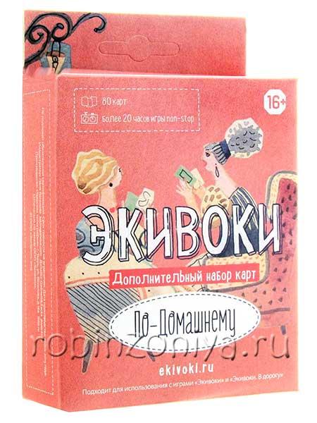Настольная игра Экивоки По-домашнему купить с доставкой по России в интернет-магазине robinzoniya.ru.