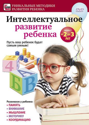 Интеллектуальное развитие ребенка от 2 до 3 лет (DVD Развитие ребенка)