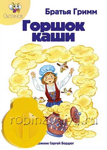 Диафильм Светлячок Горшок каши