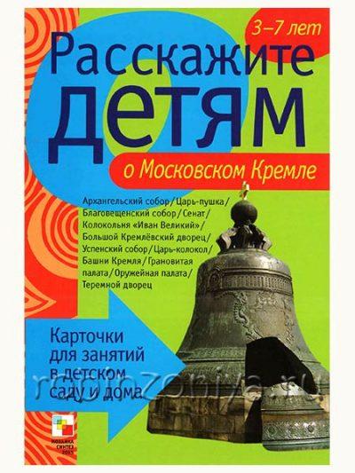 Дидактические карточки Расскажите детям о Московском Кремле