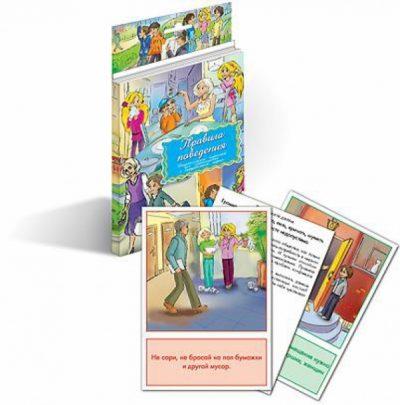 Правила поведения Дидактические карточки