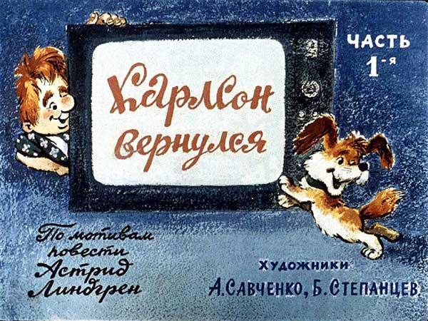 Пленочный диафильм Карлсон вернулся купить с доставкой по России в интернет-магазине robinzoniya.ru.
