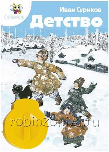Диафильм Светлячок Детство (И. Суриков)