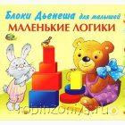 Блоки Дьенеша для малышей Маленькие логики (альбом с заданиями)