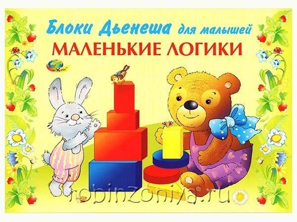 Альбом игра для малышей Маленькие логики купить в интернет-магазине robinzoniya.ru.