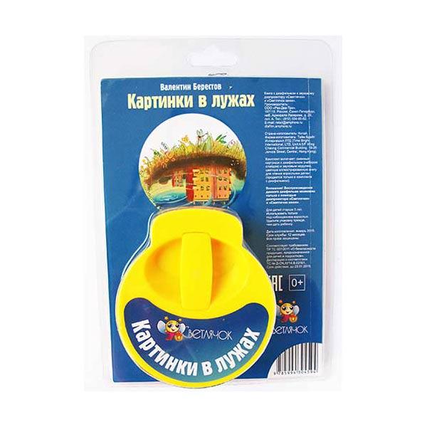 Диафильм для проектора Светлячок Картинки в лужах купить с доставкой по России в интернет-магазине robinzoniya.ru.