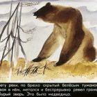Пленочный диафильм Медвежкина мама