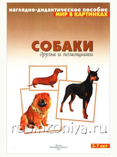 Собаки Мир в картинках Наглядный материал по ФГОС, А4