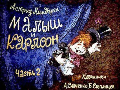 Пленочный диафильм Малыш и Карлсон (часть 2)