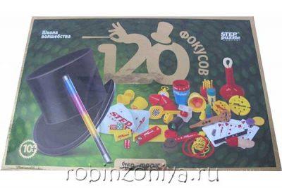 Школа волшебства 120 фокусов