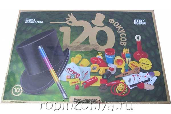 Школа волшебства 120 фокусов купить в интернет-магазине robinzoniya.ru.