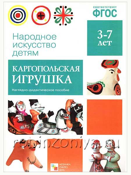 Наглядный материал по ФГОС Каргопольская игрушка купить с доставкой по России в интернет-магазине robinzoniya.ru.