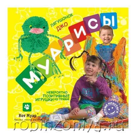 Набор для детского творчества Муарис Лягушонок Джо купить купить в интернет-магазине robinzoniya.ru.