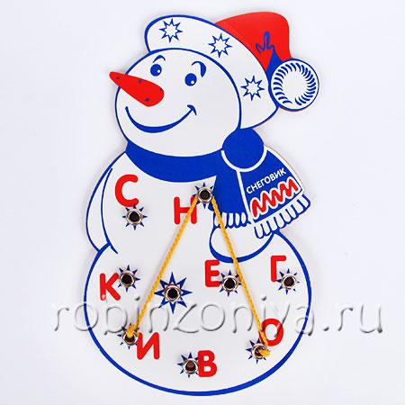 Шнуровка Снеговик для обучения чтению купить в интернет-магазине robinzoniya.ru.