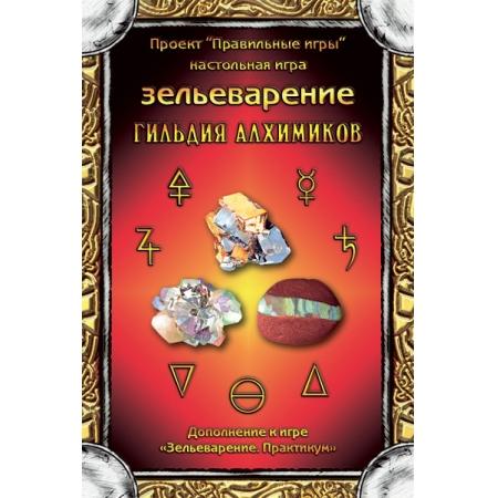 Настольная игра в компанию Зельеварение Гильдия алхимиков купить в интернет-магазине robinzoniya.ru.