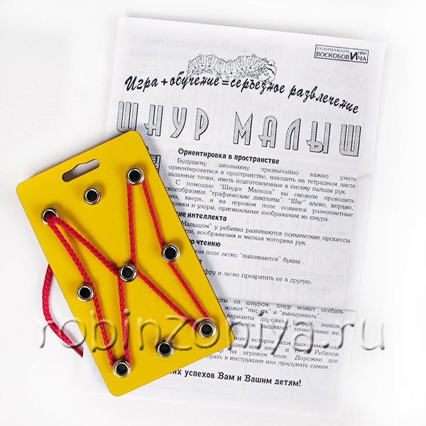 Шнур-затейник малыш по методике Воскобовича купить в интернет-магазине robinzoniya.ru.