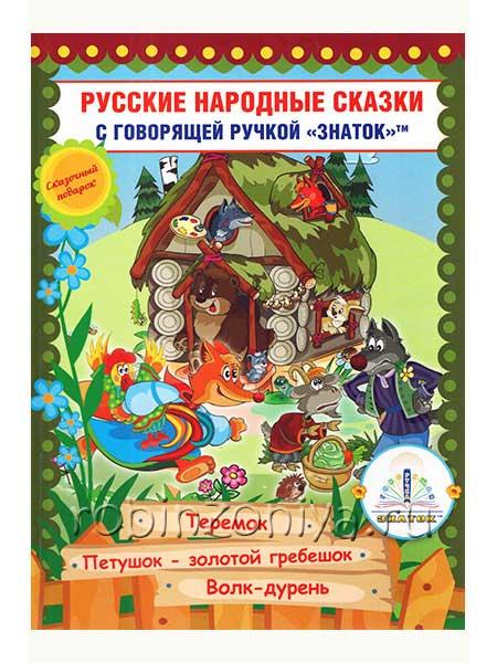 Книга для говорящей ручки Русские народные сказки 8 часть купить с доставкой по России в интернет-магазине robinzoniya.ru.