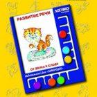 Логико-малыш Карточки к планшету Развитие речи От звука к слову