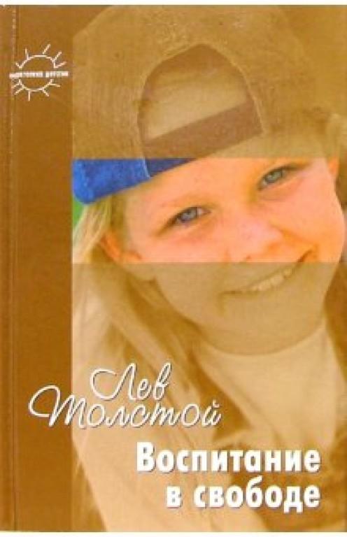 Книга о детской психологии «Воспитание в свободе» купить в интернет-магазине robinzoniya.ru.