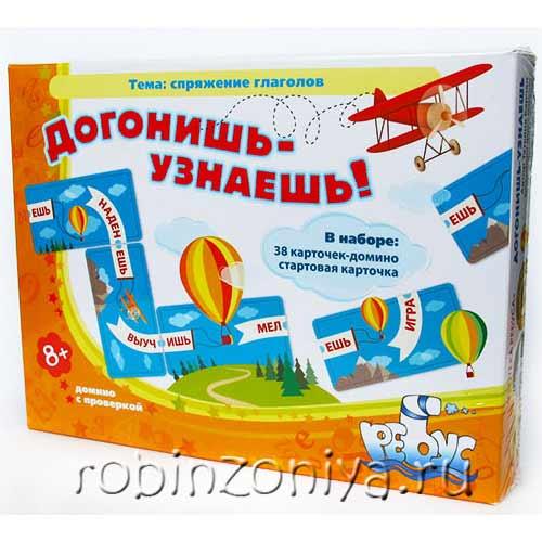 Дидактическая игра Догонишь — узнаешь купить с доставкой по России в интернет-магазине robinzoniya.ru.