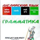 Грамматика английского языка (DVD) (Методика Зайцева)