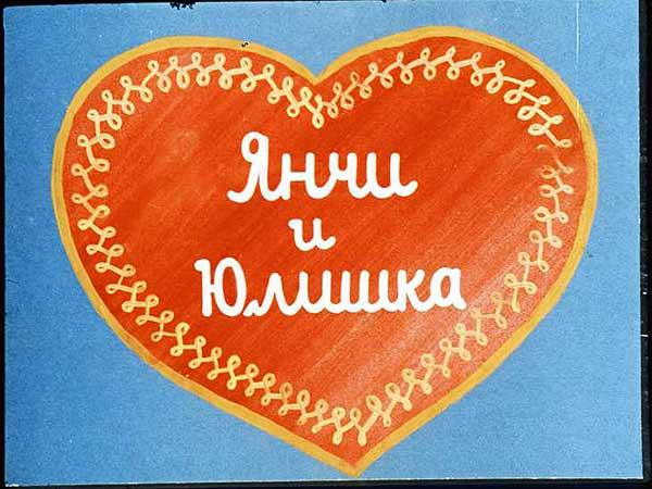 Пленочный диафильм Янчи и Юлишка купить с доставкой по России